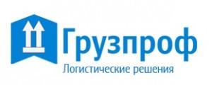 Грузпроф